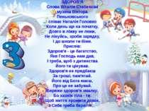 ЗДОРОВ'Я Слова Віталія Стебенєва музика Віктора Пеньковського співає Наталія ...