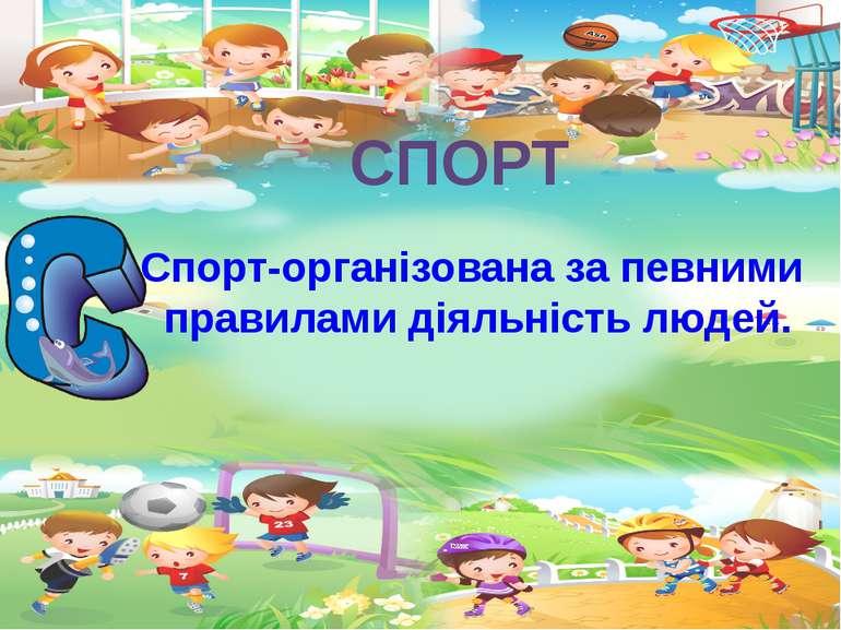 СПОРТ Спорт-організована за певними правилами діяльність людей.