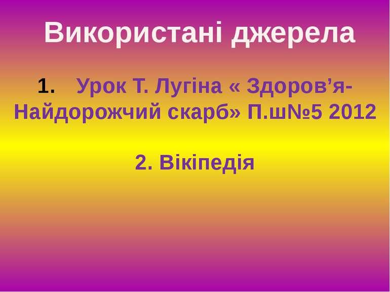Використані джерела Урок Т. Лугіна « Здоров'я- Найдорожчий скарб» П.ш№5 2012 ...
