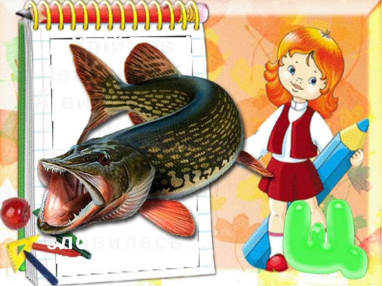 Упіймав Івасик рибу, А витягнути – мука! Бо сердита і велика На гачок зловилась…