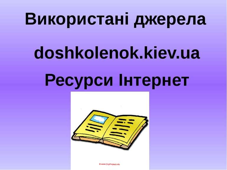Використані джерела doshkolenok.kiev.ua Ресурси Інтернет