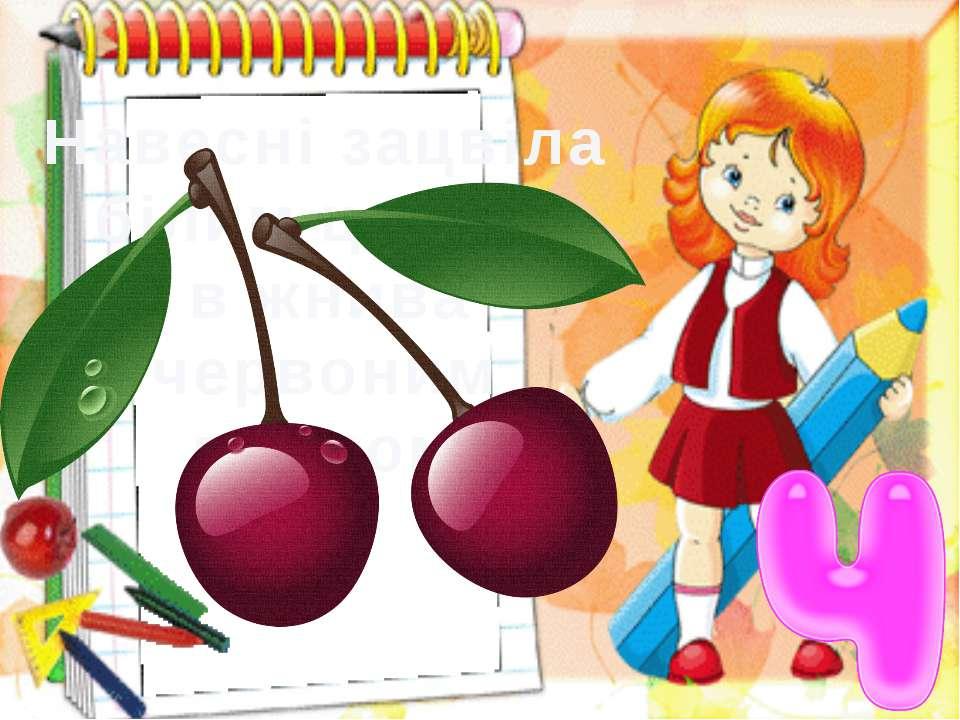 Навесні зацвіла білим цвітом, А в жнива – червоним плодом.