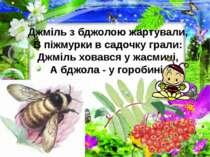 Джміль з бджолою жартували, В піжмурки в садочку грали: Джміль ховався у жасм...