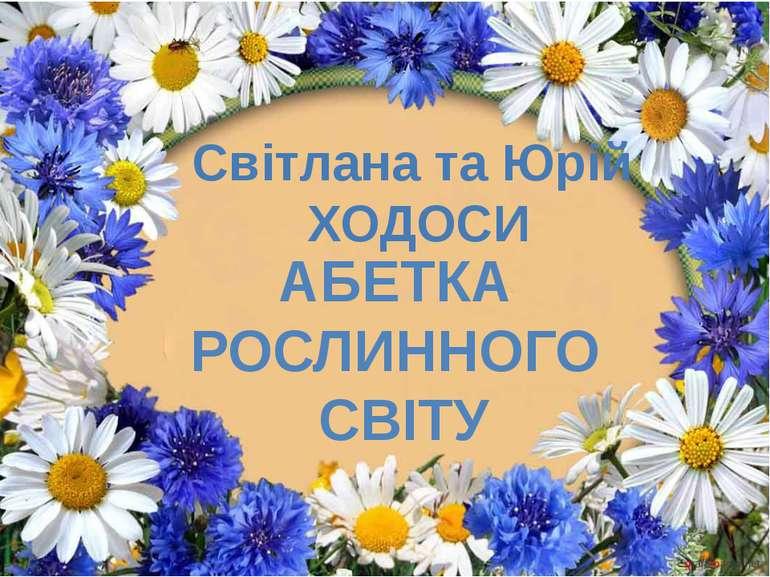 Світлана та Юрій ХОДОСИ АБЕТКА РОСЛИННОГО СВІТУ