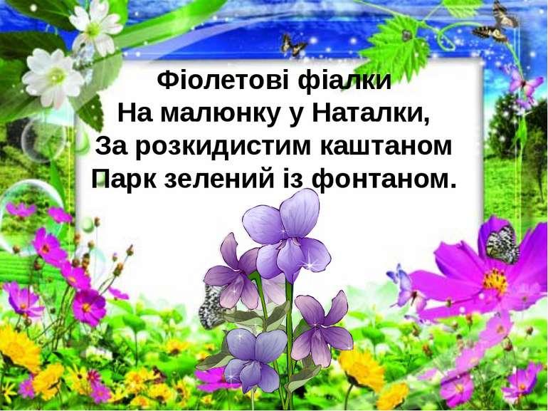 Фіолетові фіалки На малюнку у Наталки, За розкидистим каштаном Парк зелений і...