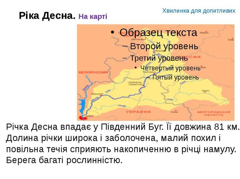 Ріка Десна. На карті Хвилинка для допитливих Річка Десна впадає у Південний Б...