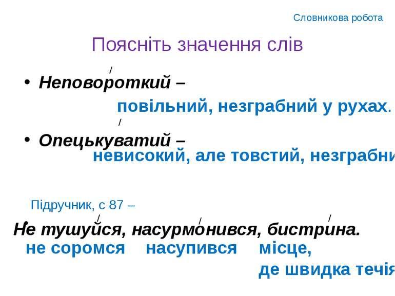 Поясніть значення слів Неповороткий – Опецькуватий – Словникова робота / пові...