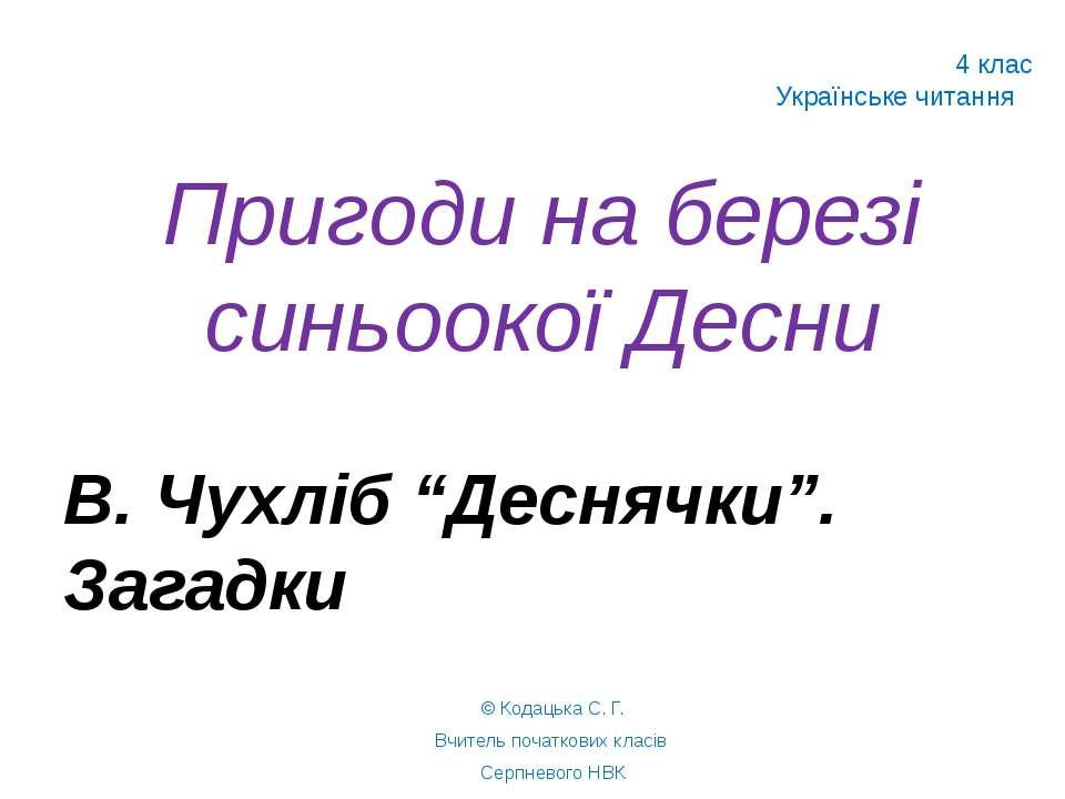 © Кодацька С. Г. Вчитель початкових класів Серпневого НВК 4 клас Українське ч...