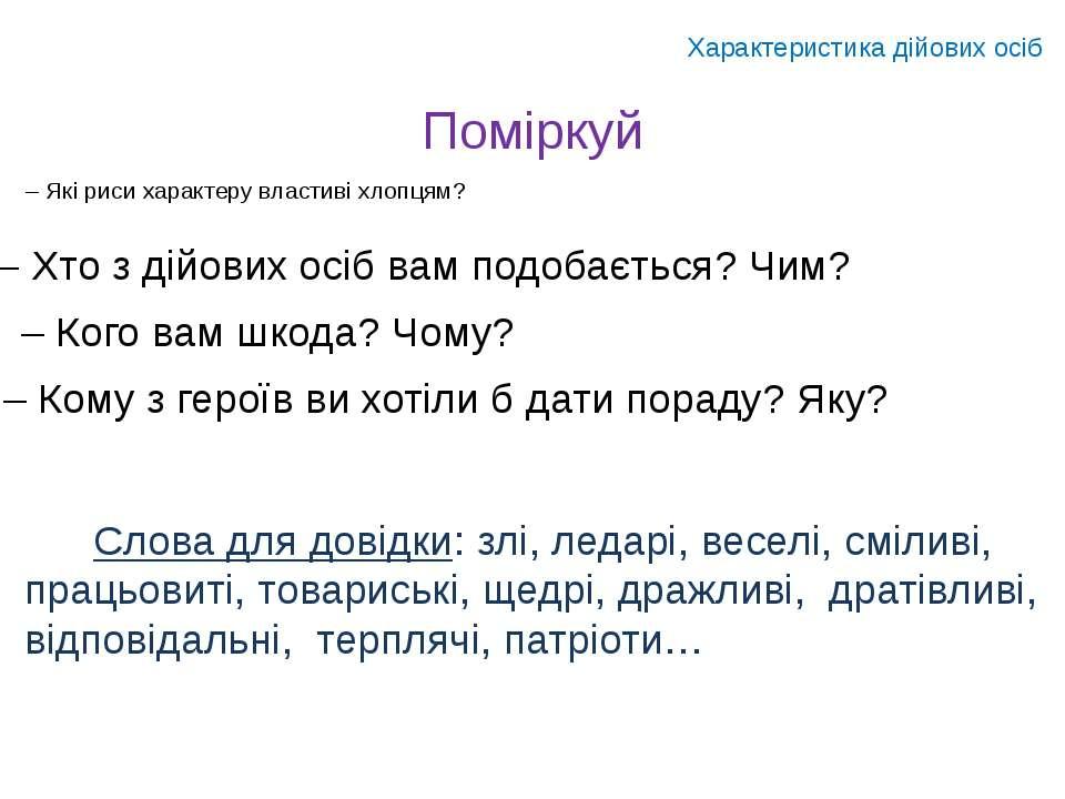 Поміркуй – Які риси характеру властиві хлопцям? Характеристика дійових осіб –...