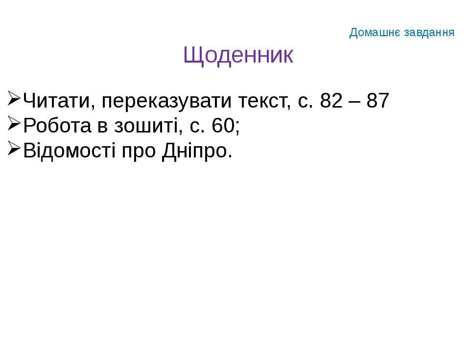 Домашнє завдання Читати, переказувати текст, с. 82 – 87 Робота в зошиті, с. 6...