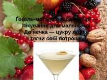 Ґ Ґоґель-моґель солоденький — Лікування для маленьких. До яєчка — цукру ложку...