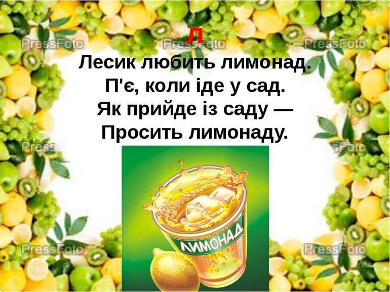 л Лесик любить лимонад. П'є, коли іде у сад. Як прийде із саду — Просить лимо...