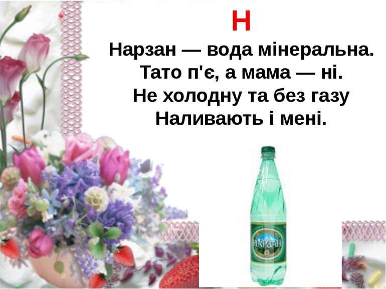 Н Нарзан — вода мінеральна. Тато п'є, а мама — ні. Не холодну та без газу Нал...