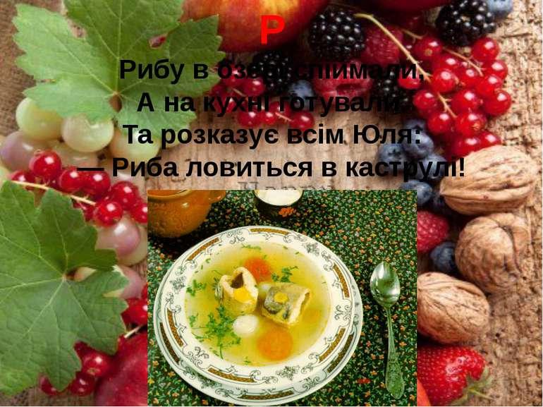 Р Рибу в озері спіймали, А на кухні готували. Та розказує всім Юля: — Риба ло...