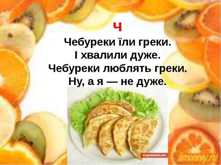 ч Чебуреки їли греки. І хвалили дуже. Чебуреки люблять греки. Ну, а я — не дуже.