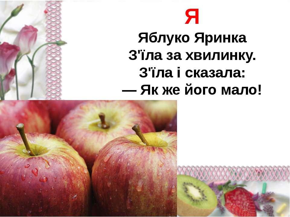 Я Яблуко Яринка З'їла за хвилинку. З'їла і сказала: — Як же його мало!
