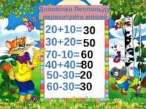 Допоможи Леопольду перехитрити мишей 20+10= 30 30+20= 50 70-10= 60 40+40= 80 ...