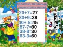 Допоможи Леопольду перехитрити мишей 20+7= 27 30+9= 39 40+ 5= 45 87-7= 80 38-...