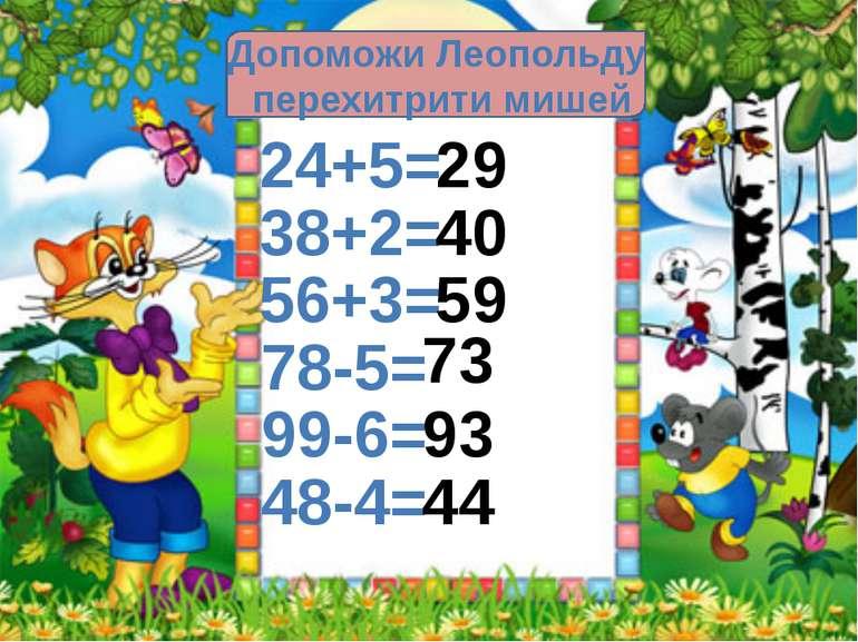 Допоможи Леопольду перехитрити мишей 24+5= 29 38+2= 40 56+3= 59 78-5= 73 99-6...