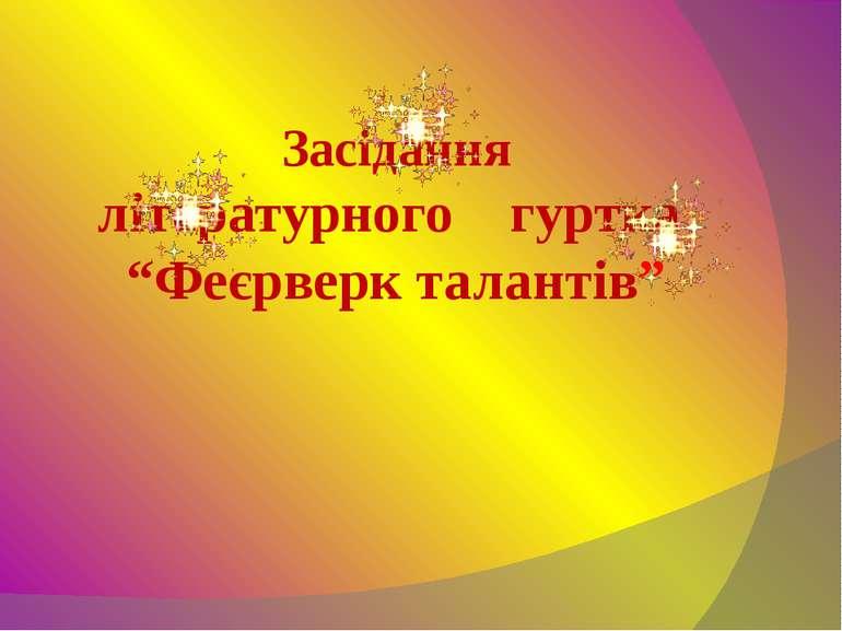 """Засідання літературного гуртка """"Феєрверк талантів"""""""