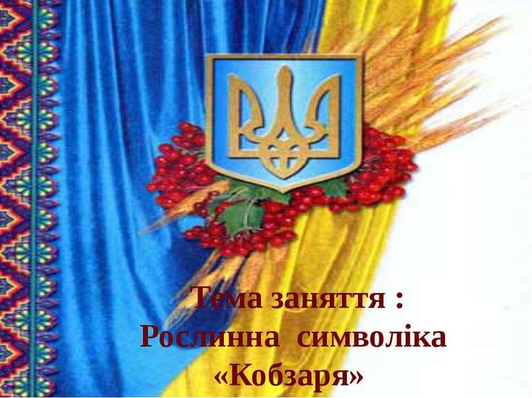 Тема заняття : Рослинна символіка «Кобзаря»