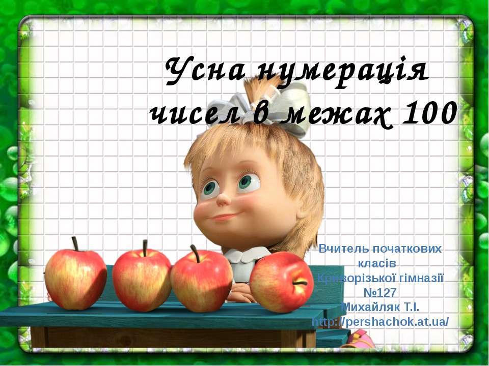 Усна нумерація чисел в межах 100 Вчитель початкових класів Криворізької гімна...