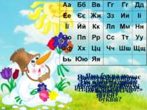 Як одним словом назвати всі ці букви? Для чого потрібні букви? Назвіть букви,...
