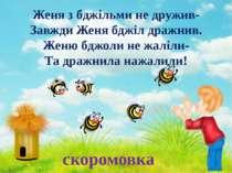 Женя з бджільми не дружив- Завжди Женя бджіл дражнив. Женю бджоли не жаліли- ...