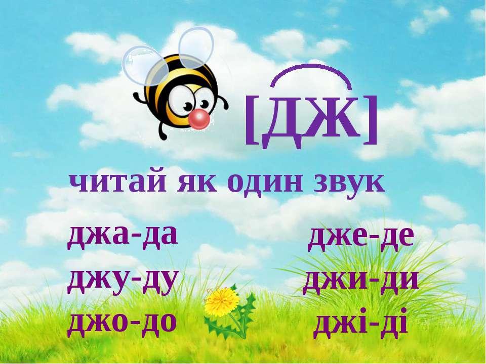 [ДЖ] читай як один звук джа-да джу-ду джо-до дже-де джи-ди джі-ді