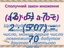 Сполучний закон множення (a·b)·с = а·(b·с) (2 · 5) · 7 = 70 2 · (5 · 7) = 70 ...
