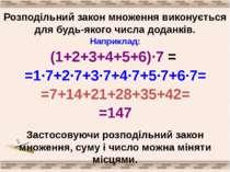 Розподільний закон множення виконується для будь-якого числа доданків. Наприк...