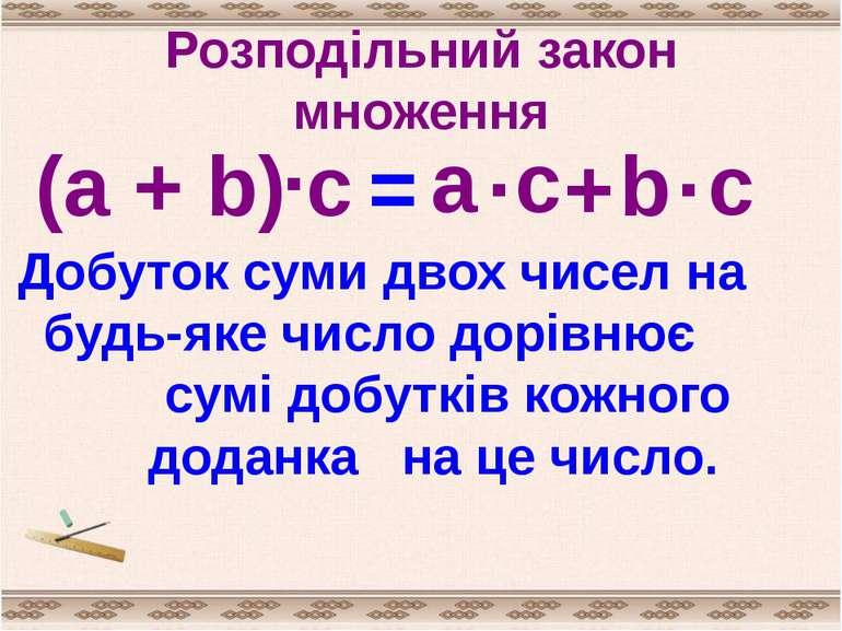 Розподільний закон множення Добуток суми двох чисел на будь-яке число дорівню...