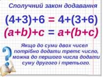 (4+3)+6 = 4+(3+6) (a+b)+c = a+(b+c) Сполучний закон додавання Якщо до суми дв...