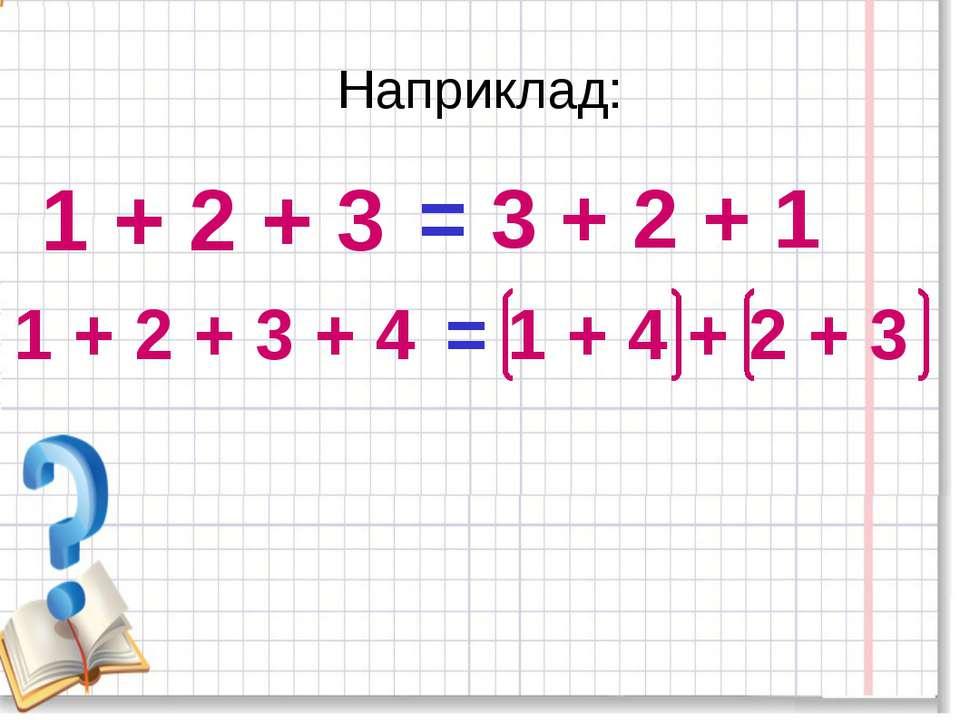 Наприклад: 1 + 2 + 3 = 3 + 2 + 1 1 + 2 + 3 + 4 = 1 + 4 + 2 + 3