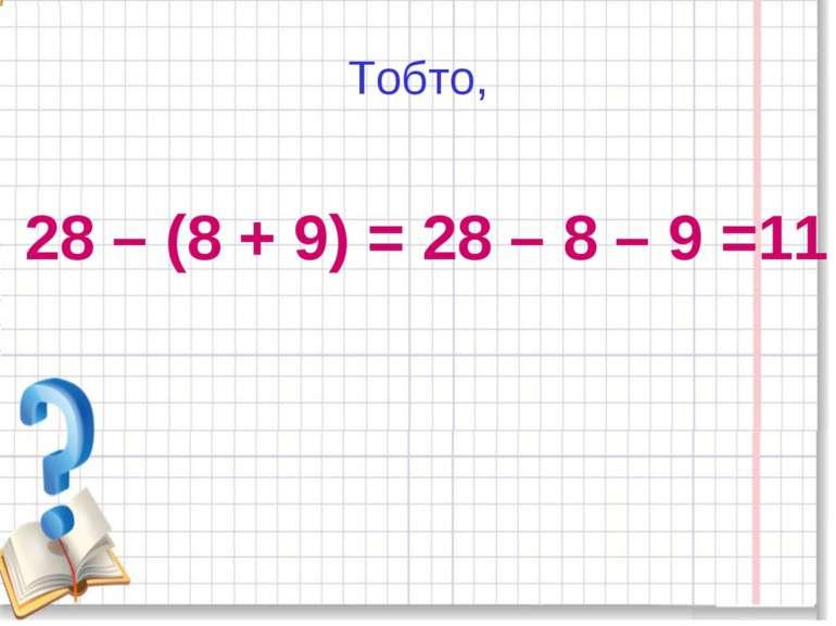 Тобто, 28 – (8 + 9) = 28 – 8 – 9 =11