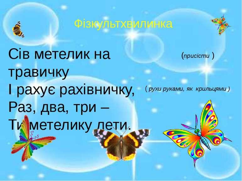 Фізкультхвилинка Сів метелик на травичку І рахує рахівничку, Раз, два, три – ...