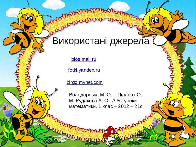 Використані джерела : fotki.yandex.ru blos.mail.ru birgo.mynet.com Володарсь...
