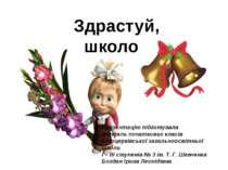 Здрастуй, школо ! Презентацію підготувала вчитель початкових класів Білоцеркі...