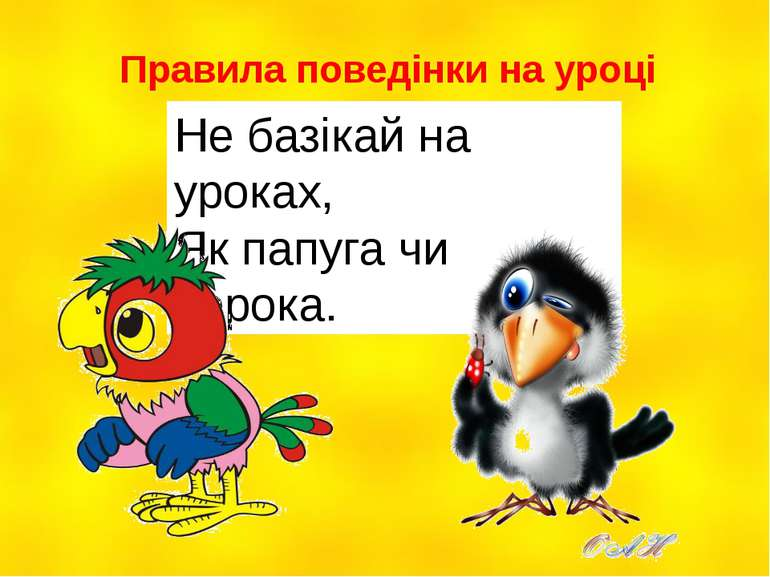 Правила поведінки на уроці Не базікай на уроках, Як папуга чи сорока.
