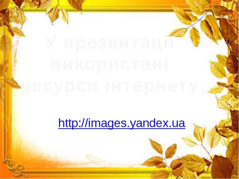 У презентації використані ресурси інтернету: http://images.yandex.ua