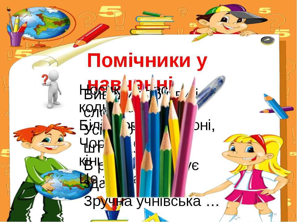 Помічники у навчанні Виводить букви і слова Усім потрібна штучка. В руці вибл...