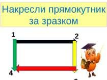 Накресли прямокутник за зразком 1 2 3 4