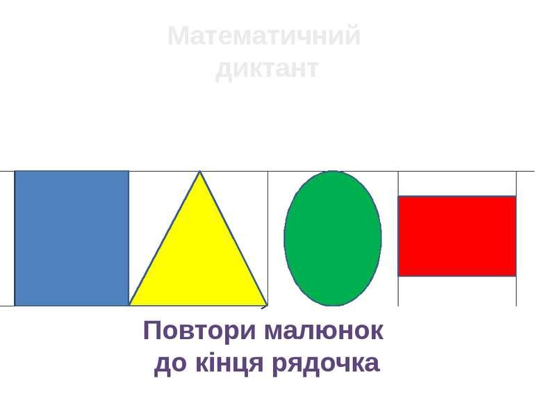 Математичний диктант Повтори малюнок до кінця рядочка