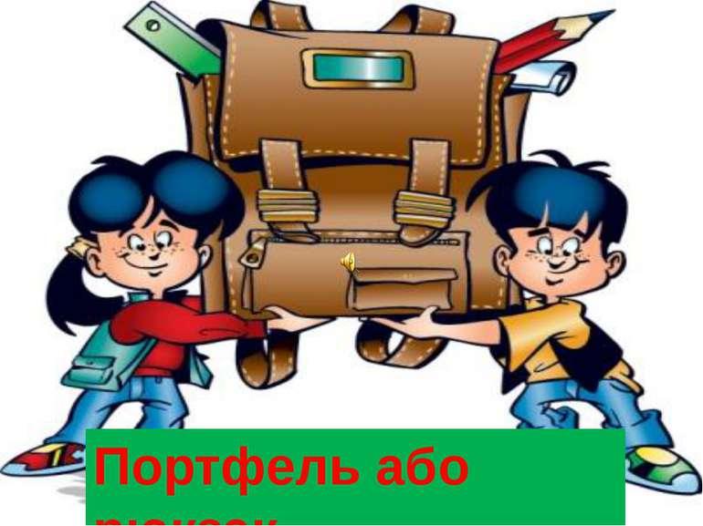 Портфель або рюкзак