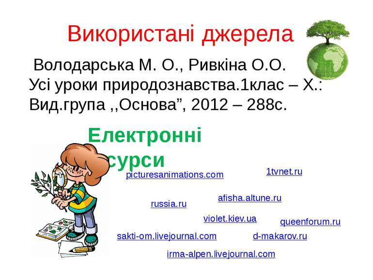 1tvnet.ru d-makarov.ru violet.kiev.ua sakti-om.livejournal.com Володарська М....