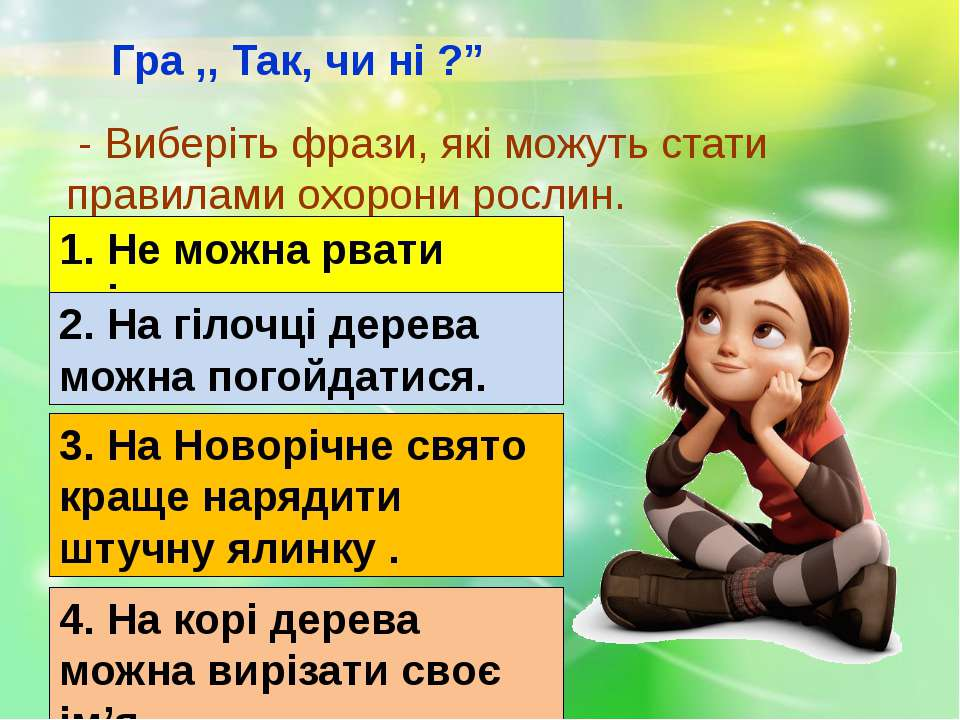 """Гра ,, Так, чи ні ?"""" - Виберіть фрази, які можуть стати правилами охорони рос..."""