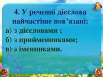 4. У реченні дієслова найчастіше пов'язані: а) з дієсловами ; б) з прийменник...