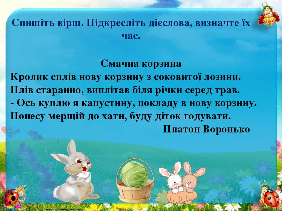 Спишіть вірш. Підкресліть дієслова, визначте їх час. Смачна корзина Кролик сп...