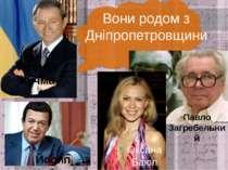 Вони родом з Дніпропетровщини Леонід Кучма Йосип Кобзон Оксана Баюл Павло Заг...