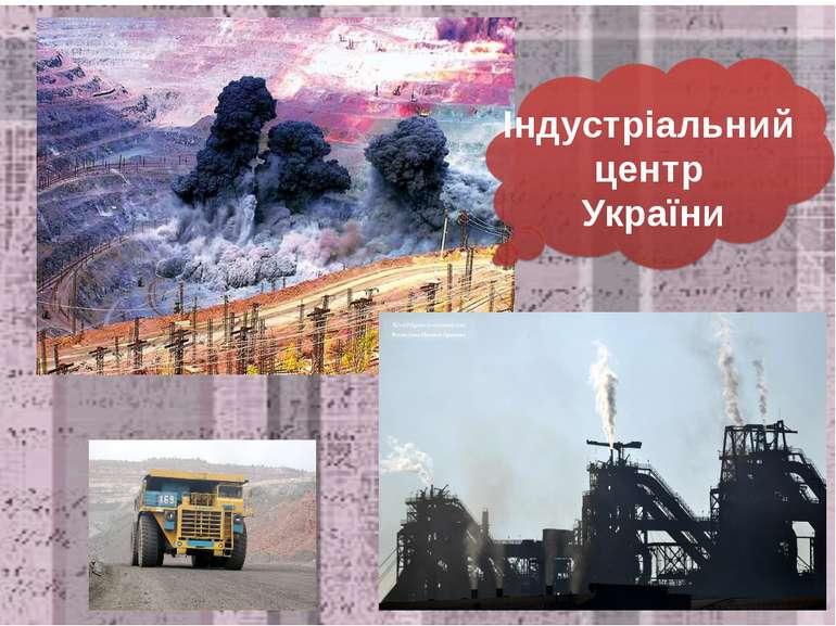 Індустріальний центр України